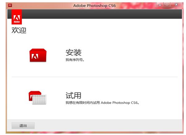 ADOBEphotoshopcs6软件破解方法