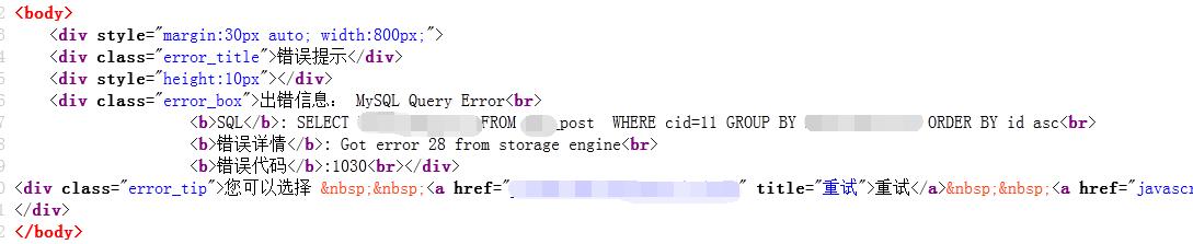 网站出现Got error 28 from storage engine