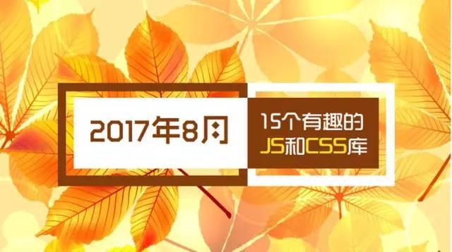 8 月:15 个有趣的 JS 和 CSS 库