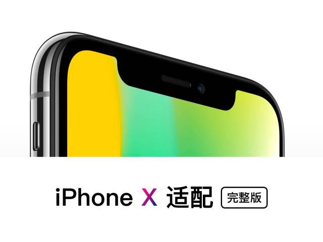 说人话!三分钟弄懂iPhone X 设计尺寸和适配