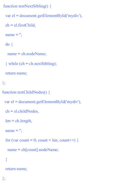 JavaScript 性能优化的小知识总结