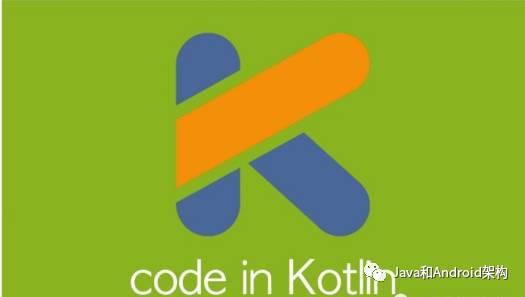 入坑 Kotlin前,这些精品框架和开源项目能让你少走弯路