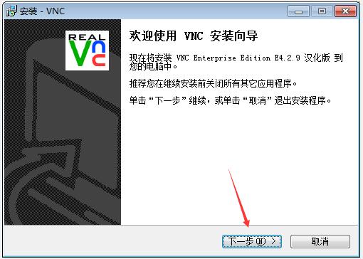 中文版vnc server安装步骤详解,如何在windows安装vnc(内含中文版vnc viewer客户端使用教程)