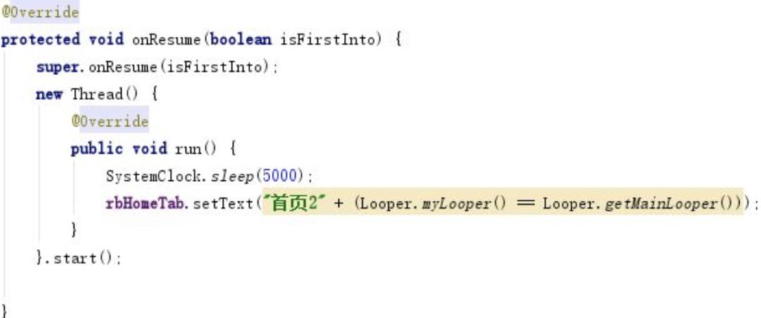 震惊!Android 子线程也能修改 UI?