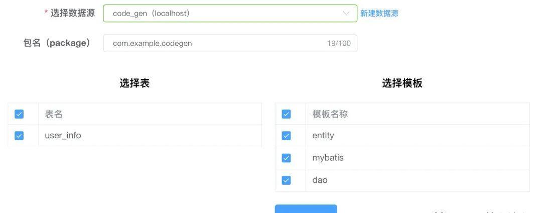 一个基于SpringBoot + Mybatis + Vue的代码生成器