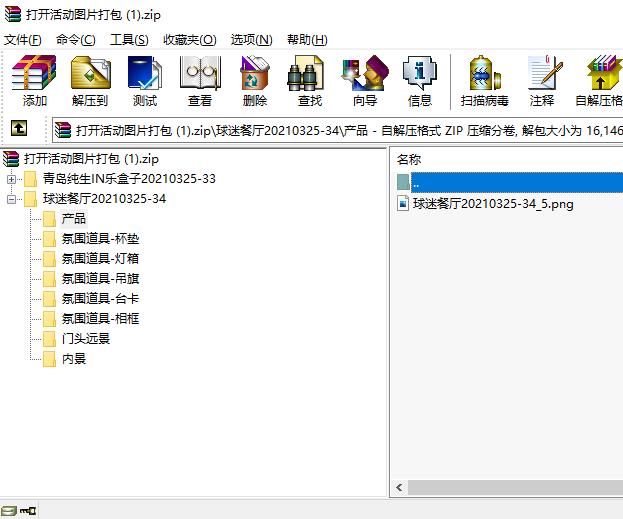 PHP实现文件多级目录打包封装