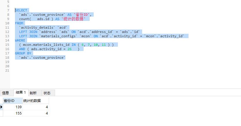 MySQL使用多个left join后在count字段数据错误