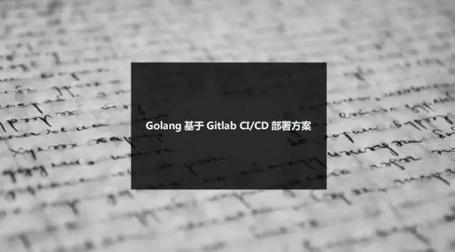 Golang基于Gitlab CI/CD部署方案